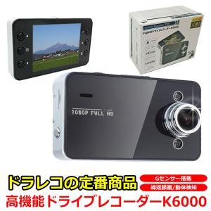--2個セット-- ドライブレコーダー フルHD対応 Gセンサー搭載 HDMI出力 動体感知 自動録画 日本 マニュアル付属 1年保証 K6000 あおり運転|kyplaza634s