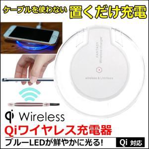 Qi対応 ワイヤレス 充電器 ブルーLED 無接点充電器 QI Galaxy S8 S8+ S7 チーワイヤレス Qi充電 ワイヤレスチャージ ワイヤレス充電器 日本語 マニュアル|kyplaza634s