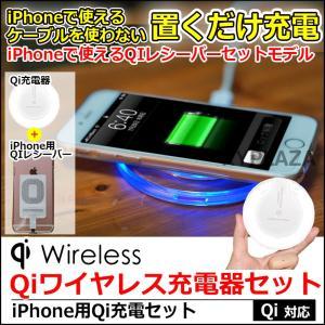 -商品入れ替えの為 最終価格-- iPhone で 置くだけ充電 Qi対応 ワイヤレス 充電器 ブルーLED 無接点充電器 QI チー Qi充電 ワイヤレスチャージ ワイヤレス充電器|kyplaza634s