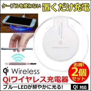 --お得な2個セット-- Qi対応 ワイヤレス 充電器 ブルーLED 無接点充電器 QI チーワイヤレス Qi充電 ワイヤレスチャージ ワイヤレス充電器 日本語 マニュアル|kyplaza634s