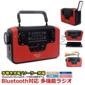災害対策 ソーラー充電 手巻き 充電 可能 ラジオ LED ライト Bluetooth  ダイナモ ...