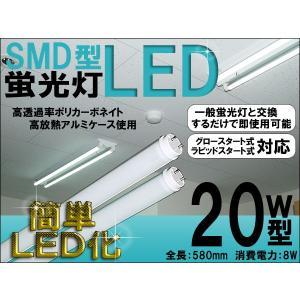 LED蛍光灯 20W形/580mm 直管 工事不要/簡単取付/長寿命/省エネタイプ|kyplaza634s