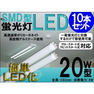 LED蛍光灯 20W形/580mm 直管 簡単取付/工事不要 10本セット セットでお得|kyplaza634s