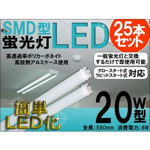 LED蛍光灯 20W形/580mm 直管 簡単取付/工事不要 25本セット|kyplaza634s