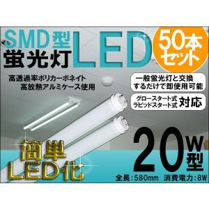 LED蛍光灯 20W形/580mm 直管 簡単取付/工事不要 50本セット|kyplaza634s