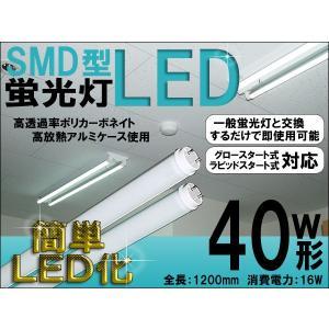 LED蛍光灯 40W形/1200mm 直管 工事不要/簡単取付/長寿命/省エネタイプ|kyplaza634s