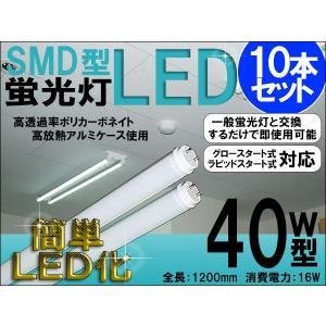 LED蛍光灯 40W形/1200mm 直管 工事不要/簡単取付 10本セット セットでお得|kyplaza634s