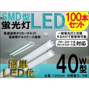 LED蛍光灯 40W形/1200mm 直管 工事不要/簡単取付 100本セット セットでお得|kyplaza634s