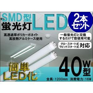 LED蛍光灯 40W形/1200mm 直管 工事不要/簡単取付 2本セット セットでお得|kyplaza634s