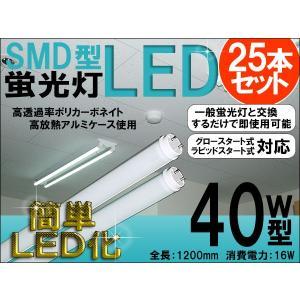 LED蛍光灯 40W形/1200mm 直管 工事不要/簡単取付 25本セット セットでお得|kyplaza634s