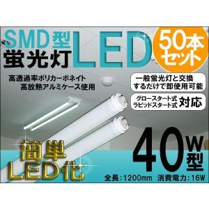 LED蛍光灯 40W形/1200mm 直管 工事不要/簡単取付 50本セット セットでお得|kyplaza634s