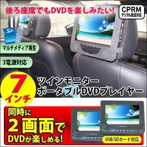7型 液晶 デュアル スクリーン カー DVDプレイヤー 7インチ ツイン モニター 車載 バック付き AVI 再生 USB SDカード スロット CPRM VR 安心 1年保証|kyplaza634s