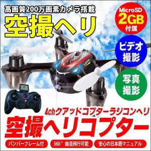 空撮 ドローン ヘリコプター カメラ 搭載 4ch HD画質 200万画素 ラジコン マルチコプター MicroSDカード/カードリーダー付属 日本語 マニュアル付属|kyplaza634s