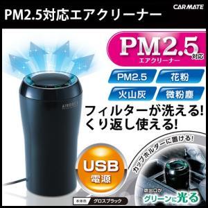 PM2.5対応 高性能フィルター マイナスイオン 搭載 ドリンクホルダーサイズ 空気清浄機 CARMATE カーメイト エアクリーナー USB取り付け型 カー 車載 車内 卓上|kyplaza634s
