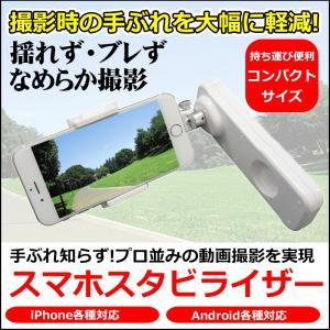 コンパクト スマホスタビライザー 電動 2軸 スマホ用 iPhone Android 各種対応 手振れ防止 手振れ補正 水平撮影 1年保証|kyplaza634s