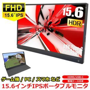 15.6インチ ポータブルモニタ フルHD IPS miniHDMI USB Type C ポータブ...