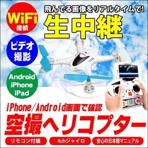 空撮 ドローン ヘリコプター カメラ 搭載 リアルタイム 4ch クアッドコプター ラジコン マルチコプター iPhone / Android 日本語 マニュアル付属 KZ-X300C X300C|kyplaza634s