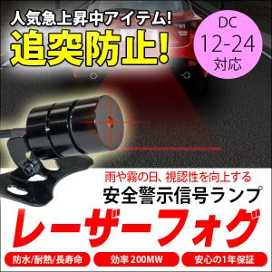 レーザーフォグ 追突防止 リアフォグランプ レーザービーム 日本語マニュアル|kyplaza634s