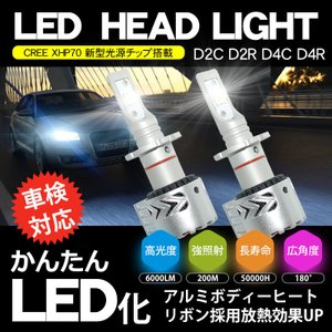 LED ヘッドライト フォグランプ ファン D2C D2R D2S D4C D4R D4S 6000Lm 6000K 車検対応 防水 12V 24V 日本語 説明書 1年保証|kyplaza634s