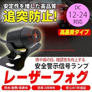 高品質番レーザーフォグ 追突防止 リアフォグランプ レーザービーム 日本語マニュアル|kyplaza634s