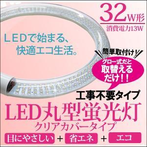 LED蛍光灯 丸型 32W形 消費電力 13W 省エネタイプ グロー式 工事不要|kyplaza634s