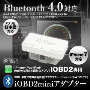 iOBD2 日本語 車両診断ツール Bluetooth ワイヤレス OBD2 iPhone iPad Android エラーコード消去 速度 回転数 燃費 電圧 iOBD2miniアダプター|kyplaza634s