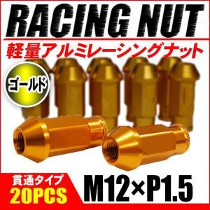 レーシングナット ホイールナット アルミ M12 × P1.5 ゴールド 金 貫通 ロング 50mm 鍛造7075 20個セット|kyplaza634s
