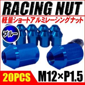 レーシングナット ホイールナット アルミ M12 × P1.5 ブルー 青 袋タイプ ショート 34mm ロックナット付き 鍛造7075 20個セット|kyplaza634s