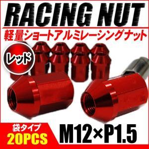 レーシングナット ホイールナット アルミ M12 × P1.5 レッド 赤 袋タイプ ショート 34mm ロックナット付き 鍛造7075 20個セット|kyplaza634s