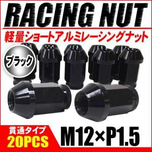 レーシングナット ホイールナット アルミ M12 × P1.5 ブラック 黒 貫通 ショート 40mm 鍛造7075 20個セット|kyplaza634s