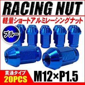 レーシングナット ホイールナット アルミ M12 × P1.5 ブルー 青 貫通 ショート 40mm 鍛造7075 20個セット|kyplaza634s