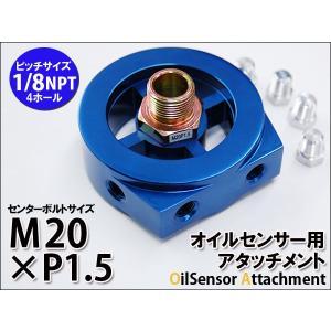 オートゲージ オイルセンサーアタッチメント M20×P1.5 油圧計 油温計 送料無料|kyplaza634s