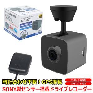 ドライブレコーダー SONY センサー搭載  Exmor GPS搭載 小型 高画質 Gセンサー搭載 駐車監視 動体感知 広視野角 日本 マニュアル 1年保証|kyplaza634s