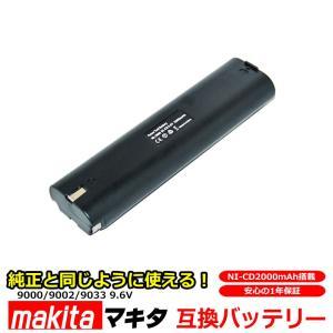 マキタ makita 9000 9002 9033 互換 9.6V 2000mAh 電動工具用 互換バッテリー 4093D 4093DW 4190DB 6095D 対応 DC1414 DC1439 DC1804 DC1251|kyplaza634s