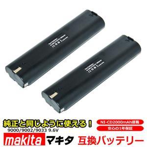--2個セット-- マキタ makita 9000 9002 9033 互換 9.6V 2000mAh 電動工具用 互換バッテリー 4093D 4093DW 4190DB 6095D 対応 DC1414 DC1439 DC1804 DC1251|kyplaza634s