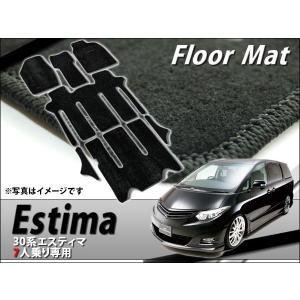 TOYOTA トヨタ 30系 エスティマ 7人乗り 専用 フロアマット/カーマット kyplaza634s