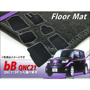 TOYOTA トヨタ QNC21 bB 5人乗り専用 フロアマット/カーマット kyplaza634s