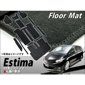 TOYOTA トヨタ 50系 エスティマ 8人乗り 専用 フロアマット/カーマット kyplaza634s