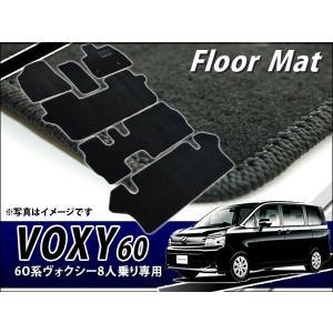 TOYOTA トヨタ 60系 NOAH VOXY 8人乗り 専用 フロアマット/カーマット kyplaza634s