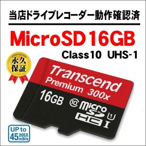 MicroSDHCカード 16GB 当店のドライブレコーダーで動作確認済み Class10 UHS-1対応 信頼のトランセンド製 永久保証 ハイスピード セットで送料無料|kyplaza634s