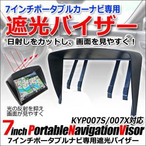 ポータブルナビ用 遮光バイザー サンバイザー KYP-007S KYP-007X 用|kyplaza634s