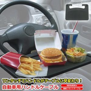 ハンドルテーブル 車内 に テーブル が出来上がる 両面タイプ で用途によって 使い分け 車用 車内テーブル 大きい タイプ|kyplaza634s