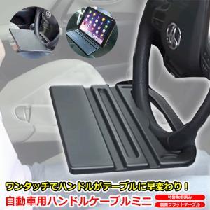 ハンドルテーブル 車内 に テーブル が出来上がる 両面タイプ で用途によって 使い分け 車用 車内テーブル コンパクト タイプ|kyplaza634s