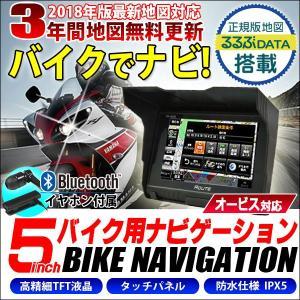 バイク用ナビ 5.0型 タッチパネル 2018年 るるぶ 3年間 地図 更新無料 防水 ポータブル Bluetooth イヤホンセット バイクナビ|kyplaza634s