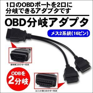 OBD 高品質 分岐アダプター OBD2 分岐ハーネス 2ポート 2口 コネクター|kyplaza634s