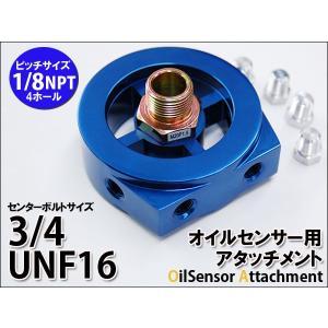 オートゲージ オイルセンサーアタッチメント 3/4UNF16 油圧計 油温計 送料無料|kyplaza634s