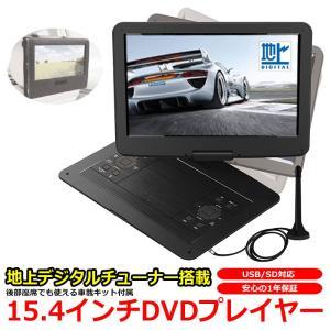 15.4インチ 大画面 ポータブル DVDプレーヤー 地デジ フルセグ 車載用キット 付属 15インチ MPEG 対応 MP3 WMA SDカード USB VRモード CPRM|kyplaza634s