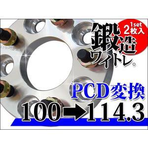PCD変換スペーサー 100mm→114.3mm PCD変換 15mm ワイドトレッドスペーサー シルバー 4穴 5穴 / P1.25 P1.5 選択 A|kyplaza634s