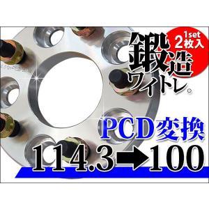 PCD変換スペーサー 114.3mm→100mm PCD変換 15mm ワイドトレッドスペーサー シルバー 4穴 5穴 / P1.25 P1.5 選択 A|kyplaza634s