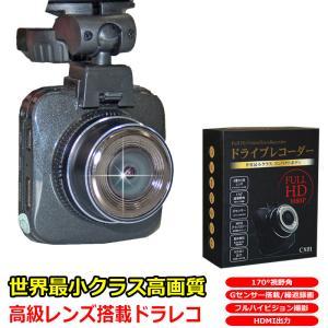 ドライブレコーダー 世界最小 クラス 小型 高画質 WDR Gセンサー搭載 HDMI出力 駐車監視 動体感知 自動録画対応 日本 マニュアル付属|kyplaza634s